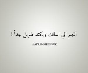 arabic quotes, ويكند, and الله يارب image