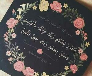 690 Images About Quran Karem On We Heart It See More About
