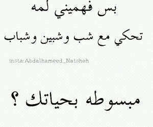 انوثه, اسﻻم, and حجاب image