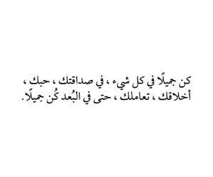 عربي حسابي حب عراق image