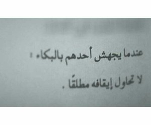 💔 and مطلاقاً image