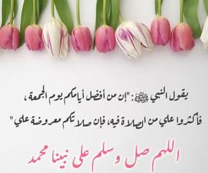 الجُمعة, جمعة, and الصلاة_على_النبي image
