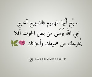 arabic quotes, جمعة مباركة, and سبح image