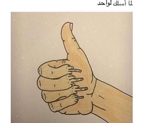 arabic, lool, and سلّك image