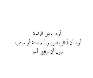 كلمات, arabic, and كﻻم image