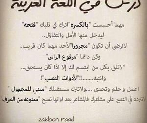 العربية, درس, and في image