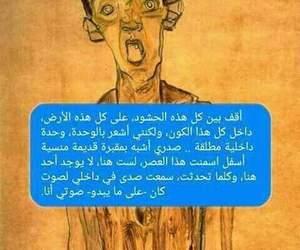 arabic, ﻋﺮﺑﻲ, and كتابات image
