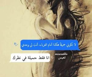 arabic, ﻋﺮﺑﻲ, and arabic+quotes image
