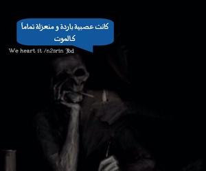 arabic, بالعربي, and عتمة image