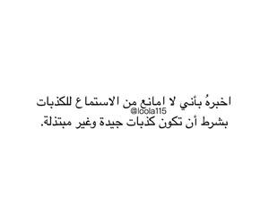 حُبْ, كلمات, and خداع image
