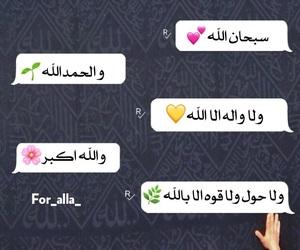 سبحان الله, لا اله الا الله, and اسﻻم image