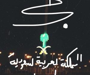 ksa, السعوديةِ, and المملكة image