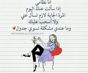 سؤال, جدول, and اليوم image