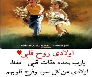 بنتي, ابني, and أبنائي image