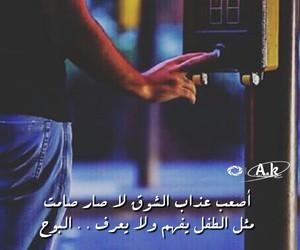 حُبْ, عباره, and شوق image
