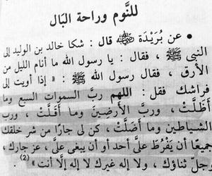 بنت بنات شباب اطفال, الله الاسلام صدقه اجر, and الرسول حديث محمد image