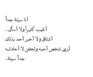 arabic and سيئة image