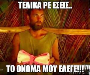 Greece and survivor image