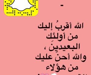 سبحان الله, الله اكبر, and لا اله الا الله image
