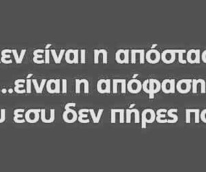 greek quotes and ποτε image