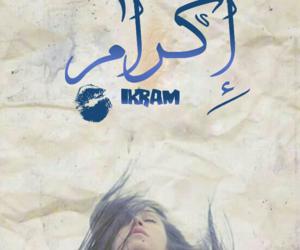 اكرام, ﺭﻣﺰﻳﺎﺕ, and صور  image
