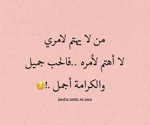 arabic, words, and الكرامة image