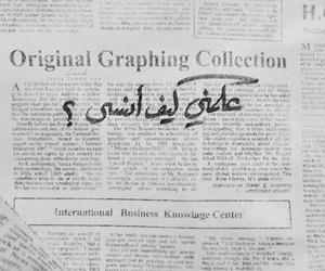 اقتباس كتابه arabic تمبلر image