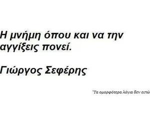 greek, ellhnika, and γιωργος image