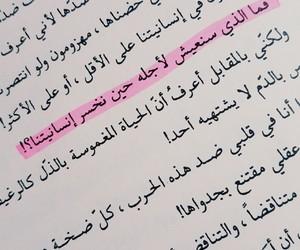 نبض and ادهم_شرقاوي image