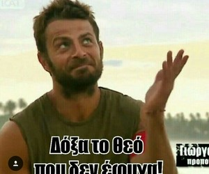 survivor, greek funny quotes, and greek quotes image