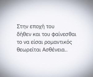 greek quotes, Ελληνικά, and στιχοι image