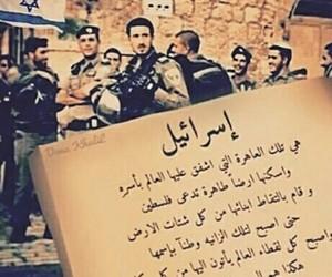 israel and فلسطين image