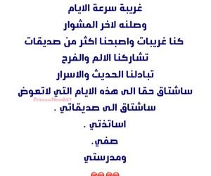 ال۾, فرحً, and مشوار image