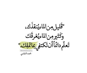 quotes, hikm, and ﺍﻗﺘﺒﺎﺳﺎﺕ image