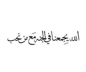 allah, black and white, and text image