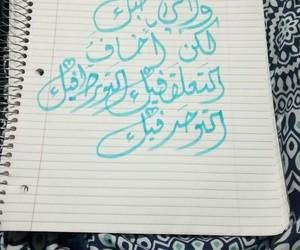 cursive, goals, and كاظم الساهر image