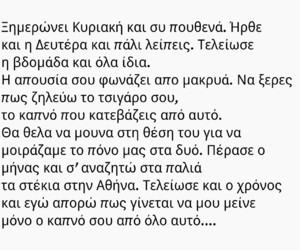 hurt, how are you, and greek quotes image