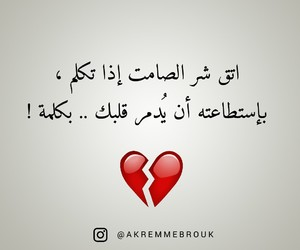 arabic quotes, حكم اقوال, and akrem mebrouk image