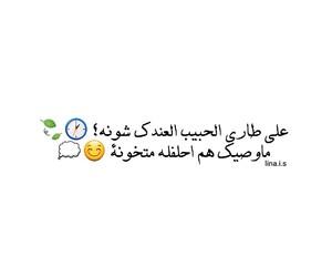 بالعراقي, عًراقي, and فِراقٌ image