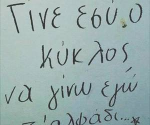 anarchy, greek quotes, and Ελληνικά image
