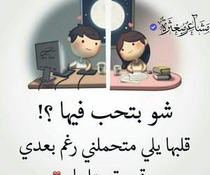 7ob, حُبْ, and حبيبتيً image