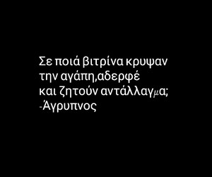 greek, hip-hop, and quotes image