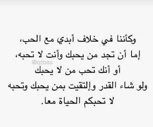 quotes, text, and حُبْ image