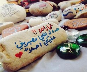 غمازة, ﻋﺮﺑﻲ, and خطً image
