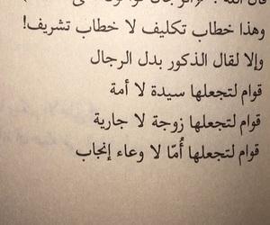 الرجال, بنت بنات شباب اطفال, and الله الاسلام صدقه اجر image