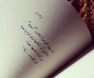 عربي, love, and quote image