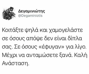 greek, happy easter, and kalo image