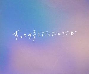 歌詞, ことば, and 斉藤和義 image