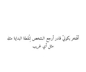 arabic, إقتباس, and كلمات image