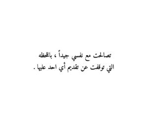 arabic, ﻋﺮﺑﻲ, and ابيضً image